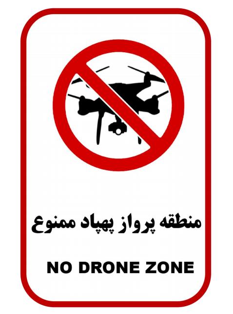 منطقه پرواز ممنوع